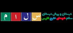 دبستان و پیش دبستان سلام شهدای خلیج فارس